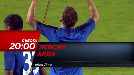 Футбол: Левски - Арда от 20.00 ч. на 19 октомври, събота по DIEMA SPORT