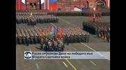 Русия празнува Деня на победата