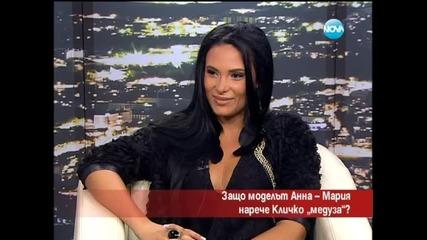 Защо моделът Анна-Мария Чернева нарече Кличко медуза - Часът на Милен Цветков (29.08.2014г.)