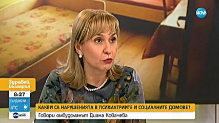 Диана Ковачева: Има възможност Софийският централен затвор да се премести