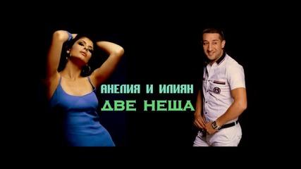 Анелия & Илиян - Две неща 2009