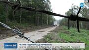 Започна извозването на мините от завода край Горни Лом