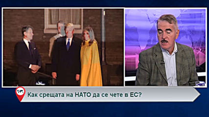 Как срещата на НАТО да се чете в ЕС?