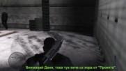 Manhunt 2 епизод 9 Кой кого преследва