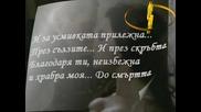 Недялко Йорданов - Участ