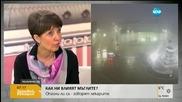 Опасна ли е мъглата за нашето здраве?