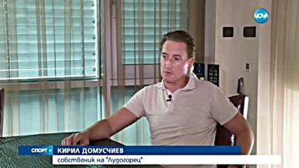 Домусчиев: Исках Арсенал в ШЛ, ЦСКА на Ганчев не е ЦСКА