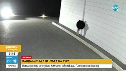 Непълнолетни изпочупиха лампите, осветяващи Пантеона на възрожденците в Русе