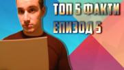 Топ 5 Факти - Епизод 5