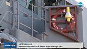 Натовски бази в Черно море няма да има