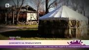 Какви са били домовете на прабългарите