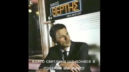 *бг Превод*nikos Vertis - An eisai ena asteri
