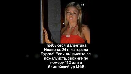 Wanted Valentina Ivanova from Bulgaria(2)