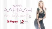 Nansy Alexiadi - Oute Ta Lefta Sou (remix 2015)