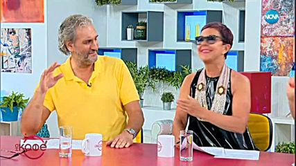 Ралица Бежан: Да избереш живот в минала епоха - На кафе (23.07.2019)