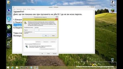Windows 8.1 - Как като пускаме компютъра да не пишем парола