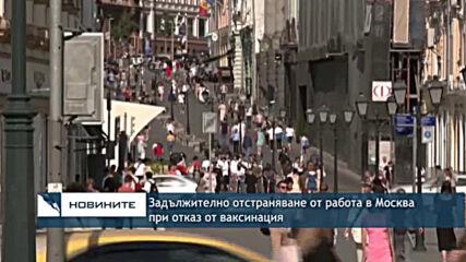 Задължително отстраняване от работа в Москва при отказ от ваксинация