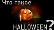 Анти Хэллоуин - руско видео