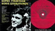 Борис Гуджунов - Старият клоун 1978