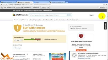 Как да проверим безопасността на някой сайт в интернет