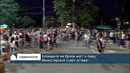 Блокадите на Орлов мост и пред Министерския съвет остават