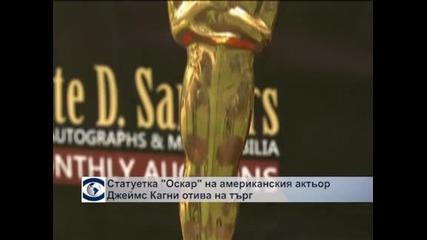 """""""Оскар""""-ът на Джеймс Кагни от 1943 г. се продава за $800 000"""