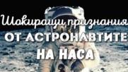 Шокиращи признания от астронавтите на НАСА