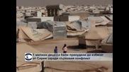 1 милион деца са били принудени да избягат от Сирия заради кървавия конфликт