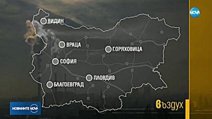 Предупреждения за опасни мъгли в почти цяла Западна България
