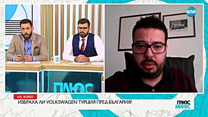 """Финансист за завода на """"Фолксваген"""": Турция има по-голям опит от България"""