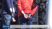 Задържаха чужденци за взривения банкомат в Стара Загора