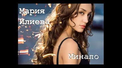 Мария Илиева - Минало
