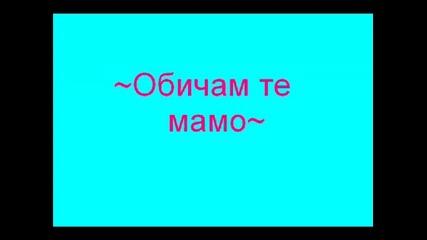 Gloriq - Ne ostarqvai mamo (мамо обичам те много)