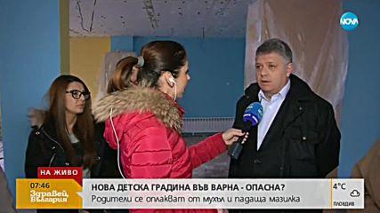 Мухъл и падащи мазилки в новопостроена детска градина във Варна
