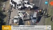 Тежка катастрофа взе жертви в Съединените щати