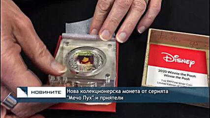 """Нова колекционерска монета от серията """"Мечо Пух"""" и приятели"""