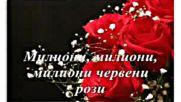 Алла Пугачова - Миллион Алых Роз (превод) Текст