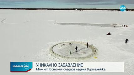 УНИКАЛНО ЗАБАВЛЕНИЕ: Мъж от Естония създаде ледена въртележка