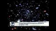 В Нова Зеландия разсекретиха документи за срещи с НЛО