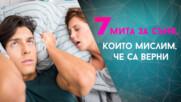 7 мита за съня, за които си мислим, че са верни