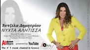 Antzela Dimitriou - Nixta Alitissa