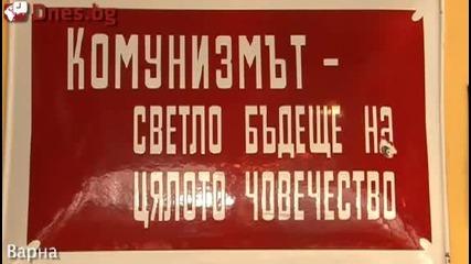 Табели от времето на комунизма