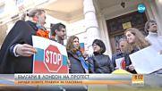Българите в Лондон и Брюксел на протест