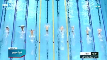 Йосиф Миладинов е на финал на 100 метра бътерфлай