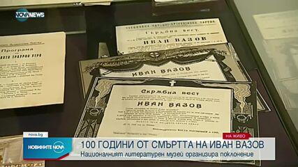 Националният литературен музей с поклонение за Иван Вазов