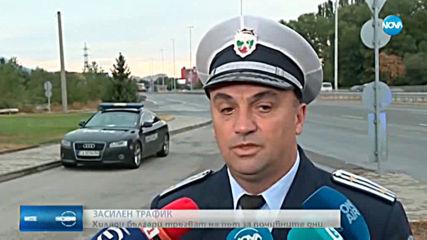 ЗАСИЛЕН ТРАФИК: Хиляди българи отново на път за почивните дни