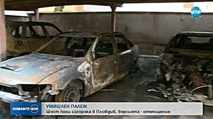 ПАЛЕЖ: Шест коли изгоряха в Пловдив