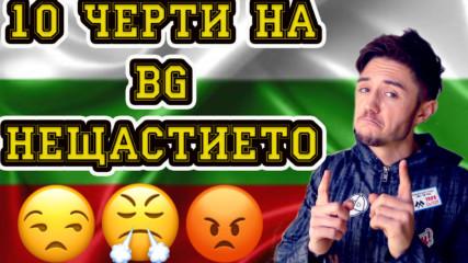 ТОП 10 черти на българския нещастник
