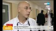 """Какво е състоянието на пострадалите, настанени в болница """"Света Анна""""?"""