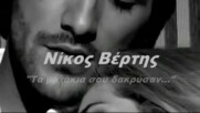 Никос Вертис - Очичките ти се насълзиха